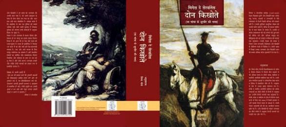 Primera edición de 'El Quijote' en hindi. Foto: Instituto Cervantes de Nueva Delhi